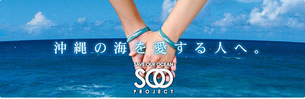 SOO バンド 沖縄 美ら海