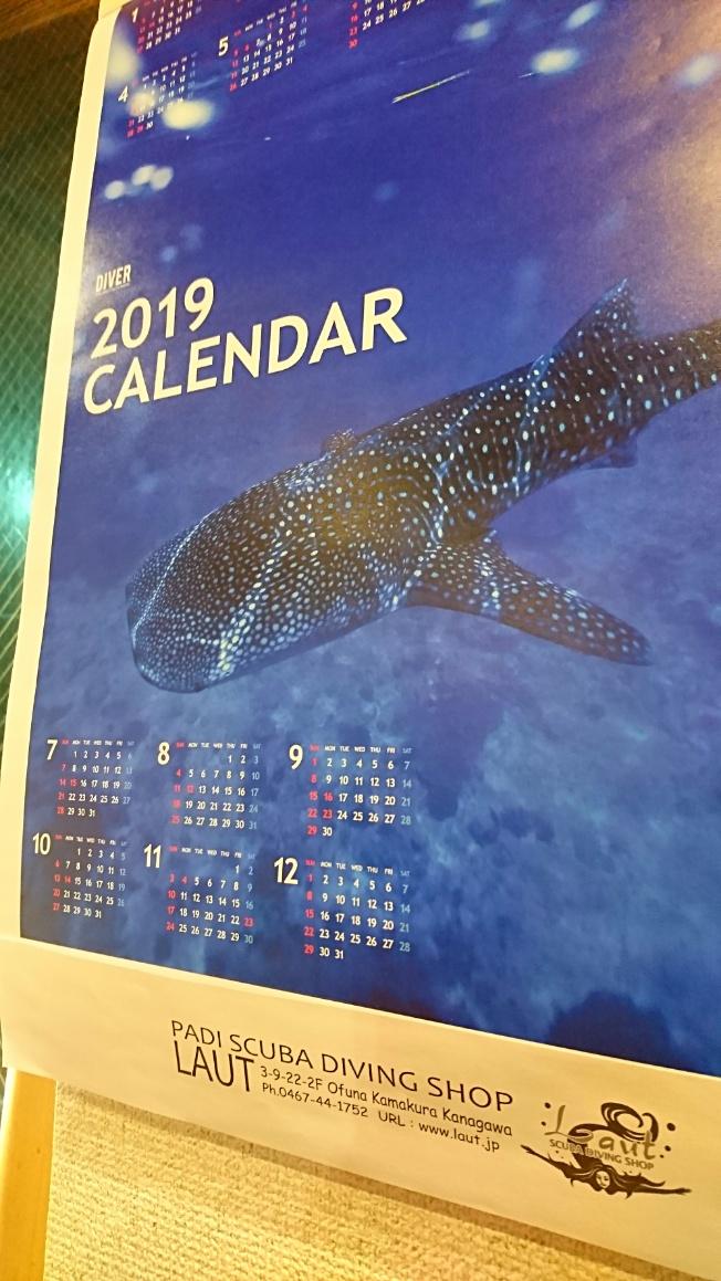 水中カレンダー