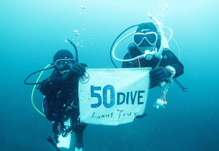 ダイビング 50本記念 50dive