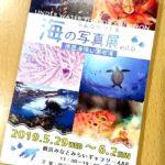 伊豆海洋公園 写真展
