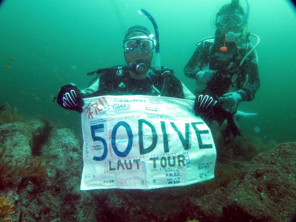 記念ダイビング 50本 50dive
