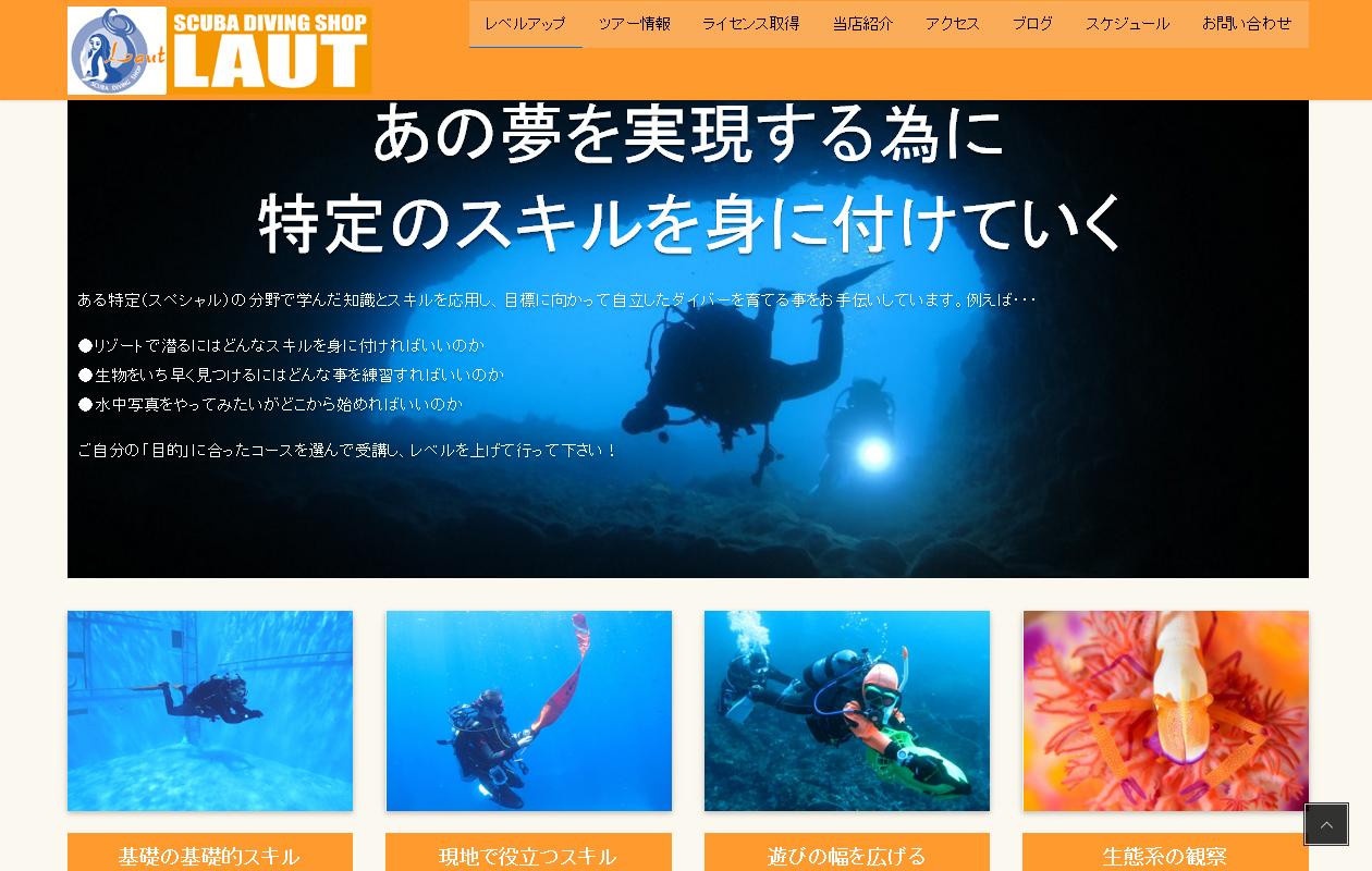 ダイビング ホームページ 神奈川