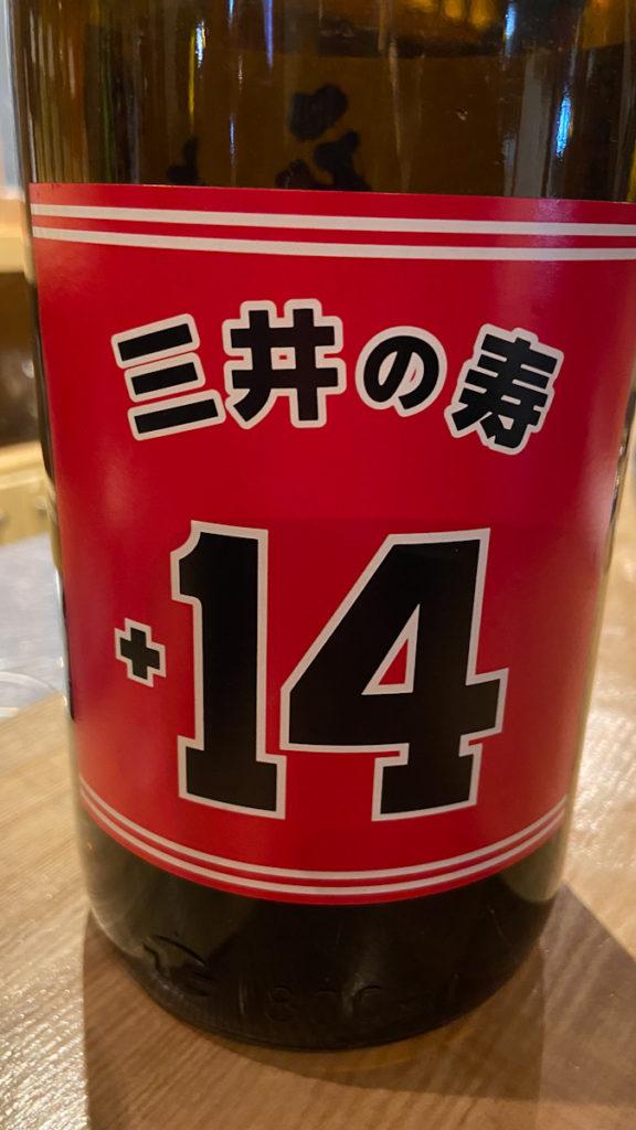 日本酒 烏森神社 百薬 三井の寿 +14