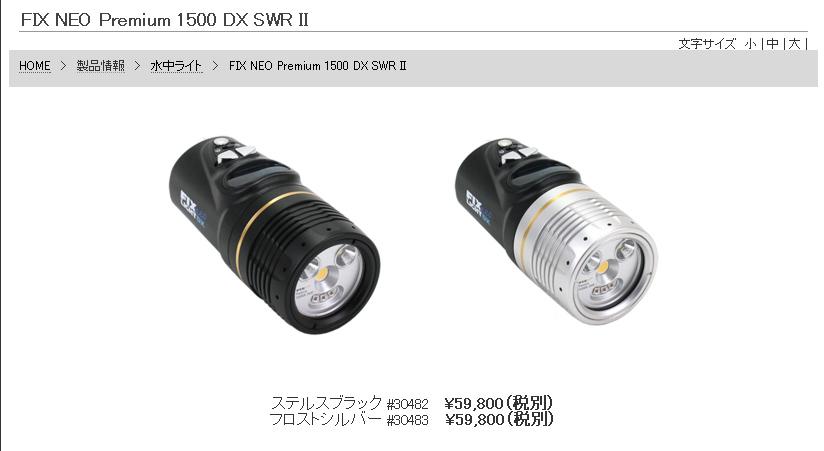 FIX NEO ライト  Premium 1500 DX SWR II