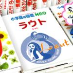 図鑑 NEO