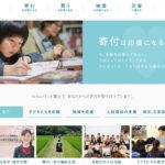 3.11 東日本大震災 寄付