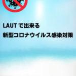 ダイビング コロナ対策 PADI 感染予防