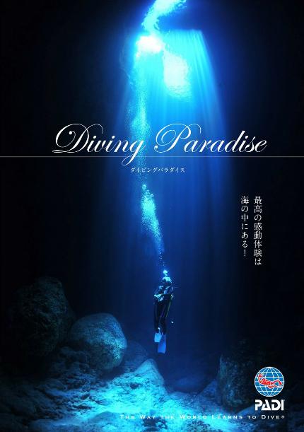 PADI ダイビングパラダイス ダイビング 資料 電子版