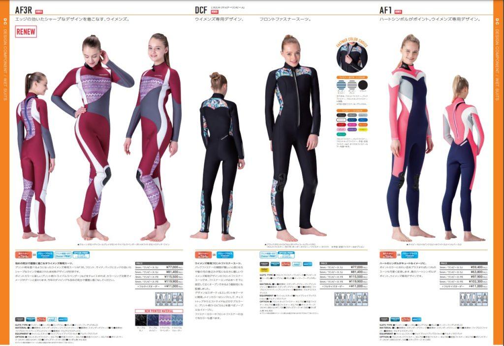 ワールドダイブ ウェットスーツ キャンペーン