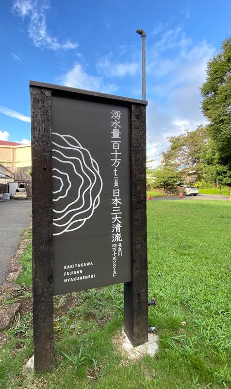 柿田川 三島 清流