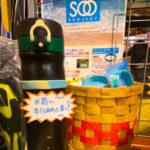 SOOバンド 沖縄 環境保護