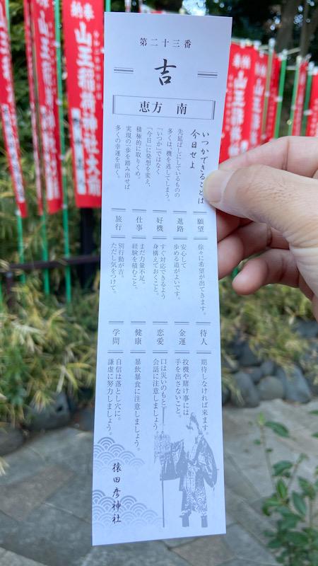猿田彦神社 おみくじ 1,000円