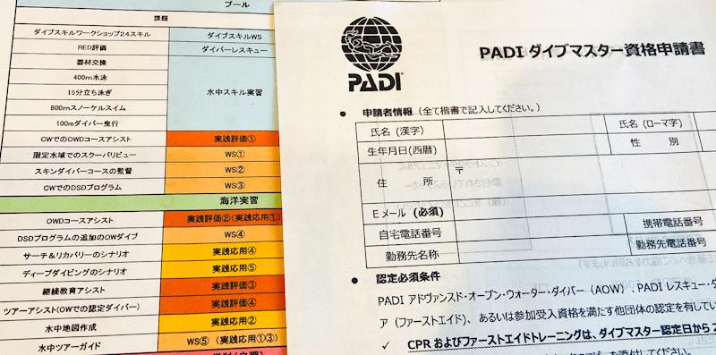 PADI ダイブマスター カリキュラム 申請