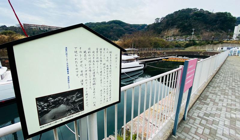 浦賀 川間ドック ダイビング