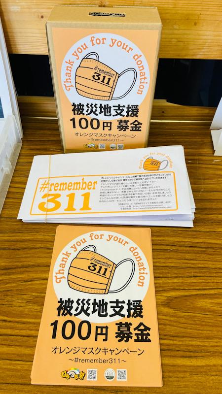 被災地支援 100円 募金