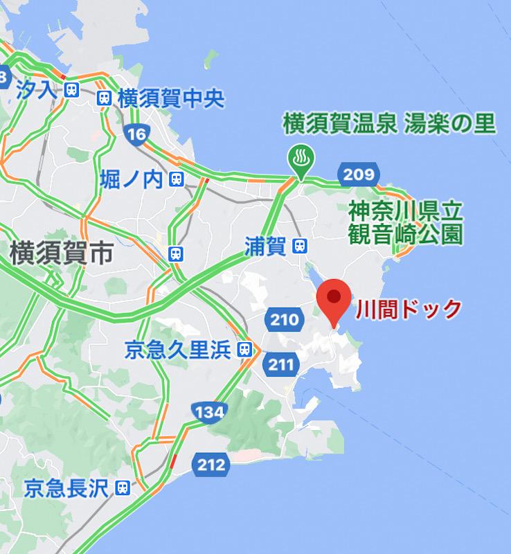 川間 ドック 浦賀