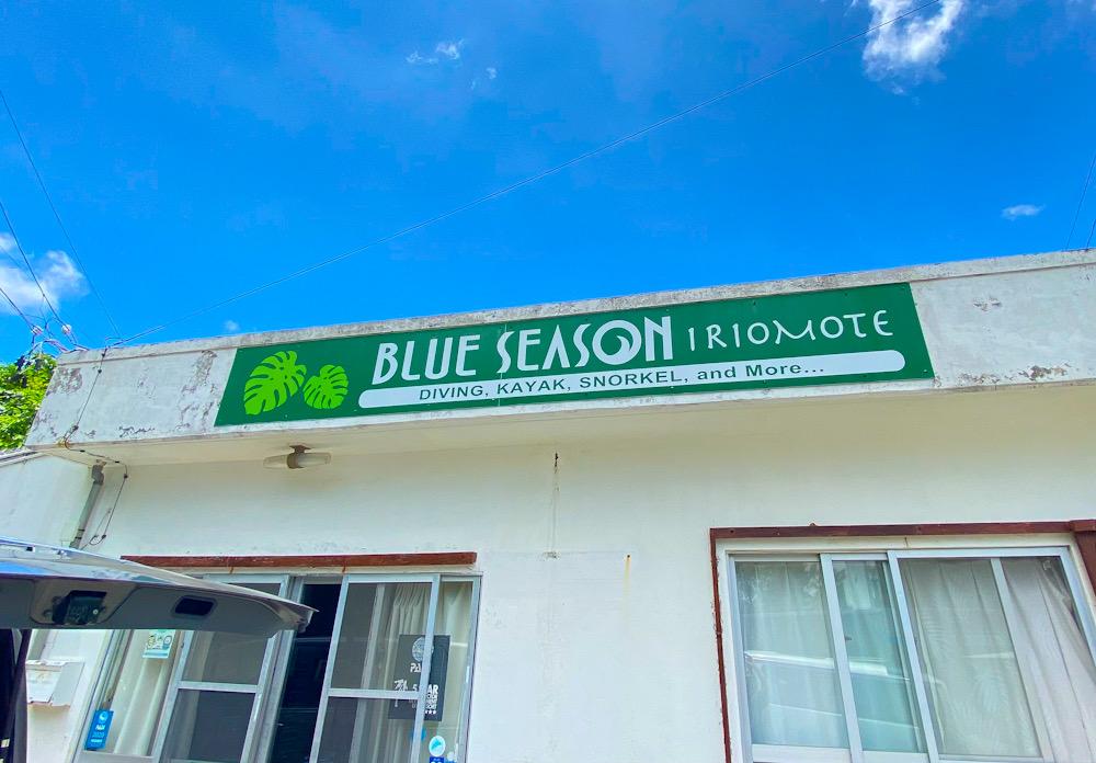 西表島 ブルーシーズン ダイビング