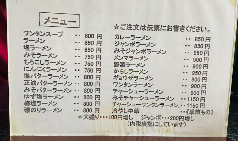 三島 ラーメン 次郎長